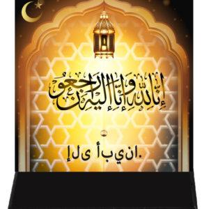 plaque-funeraire-musulman-coran